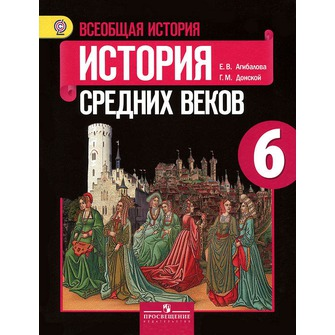 скачать учебник по истории средние века 6 класс